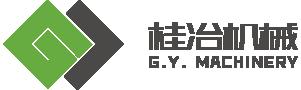 桂冶机械股份有限公司